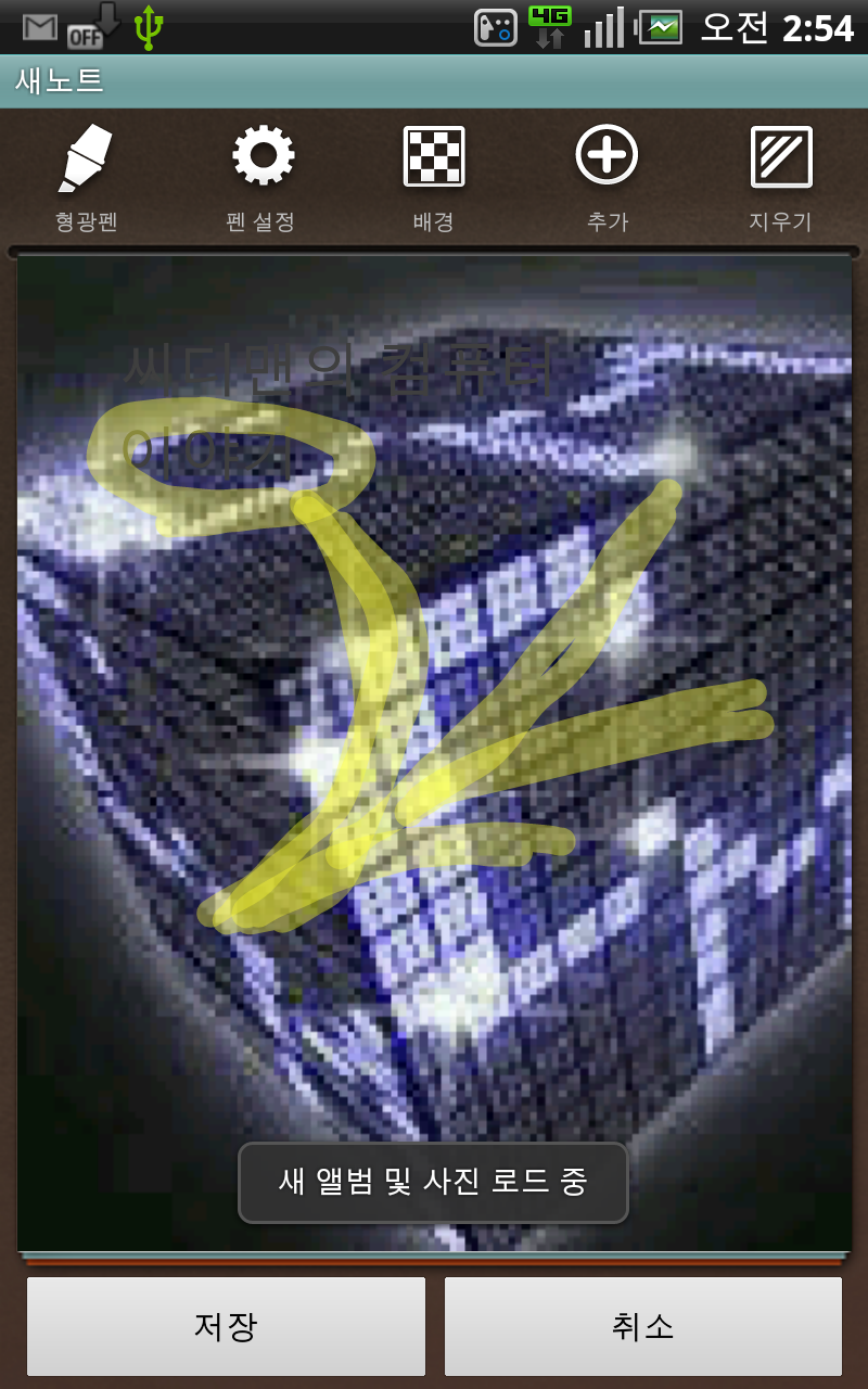 베가 LTE EX 숨겨진기능, 베가 EX 숨겨진기능, 숨겨진기능, 숨겨진 기능, 기능, 활용, 베가 LTE, 베가 LTE EX, 베가 LTE EX 화이트, IT, 제품, 리뷰, 사용기, 후기, 화면, 인치, 스펙, LG U+, 바, 스마트폰, 안드로이드2.3(진저브레드), 듀얼코어(1.5GHz), 4.5인치, WXGA(1280x800), 200만화소(전면), 800만화소(후면), LED플래시, MP3, VOD, Wi-Fi(802.11a/b/g/n), 블루투스v3.0+HS, 지상파 DMB, BSI, 센서, 저조도, 사진, 외형, 베가 LTE EX 화이트 숨겨진기능 활용하기를 해보도록 하겠습니다. 사실 유심히 보면 알 수 있는 기능들이긴 한데 천천히 설명해보도록 하겠습니다. 스마트폰도 그냥 전화만 쓰면 전화기가 되겠지만 숨겨진기능을 잘 활용하면 베가 LTE EX 화이트도 특별한 재미를 줄 것입니다.  직접 사용해보니 먼저 그립감은 화면은 4.5인치로 그렇게 그렇게 작은편도 아니고 큰편도 아니기에 적당했고 후면은 살짝 둥글게 되어있어서 손에 잘 잡히더군요. 가장자리가 둥글고 윗부분 아래부분도 살짝 곡선이 들어가 있어서 전체적으로 둥글둥글한 모습을 하고 있습니다. 상단과 하단 부분은 예전의 베가레이서를 살짝 닮아 있기도 하구요. 화이트 모델을 써보고 있는데 전체적으로 색상이 밝아서인지 괜찮군요. 하단에는 특별한 LED가 들어가 있어서 상태에 따라서 다른 빛을 보여주어 사용자에게 베가 LTE EX 화이트의 상태를 바로 알 수 있도록 해줍니다.  상단의 전면 카메라는 그냥 화상통화나 셀카를 찍을 때 정도만 쓰이는것이 아니라 이번 숨겨진기능의 핵심이기도 한 모션인식이 가능 합니다. CF등에서 갤러리나 레시피등을 보던것을 넘기려고 했는데 손에 뭔가 묻어 있어서 스마트폰을 직접 터치하지 못할 경우 허공에 대고 넘기는 모습을 보신적 있을겁니다. 전면카메라에 움직임이 감지되면 그것으로 페이지를 넘기는것이죠. 앞으로 또는 뒤로 넘길 수 있습니다. 물론 이것만 된다면 좀 재미없겠죠. 그래서 모션인식을 사용하는 게임도 탑재가 되어 있습니다. 게임을 하는데 터치를 하지 않고 베가 LTE EX를 책상에 올려놓고 화면 위를 주먹으로 펀치를 치듯 움직여보면 게임이 진행되는것들도 있습니다. 터치를 하는 것보다는 운동도 되고 좋겠죠.  이 외에도 카메라로 책을 스캔을 하고 꾸미는 기능이나 사진을 찍은 뒤 바로 포토 스튜디오에서 편집해서 공유하는 기능등 여러가지 숨은 기능들이 존재 합니다. 그럼 이제부터 자세히 알아볼까요?