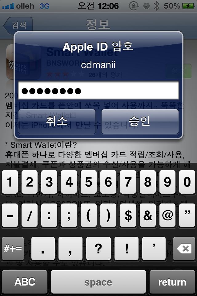 SmartWallet, 스마트윌렛, 스마트지갑, 멤버십카드, 멤버십, 갤럭시S2, 아이폰4, 어플리뷰, 어플, app, 앱스토어, 마켓, 안드로이드, 아이폰3, 애플, iOS, IT, 사진, 지갑, 스마트, Smart, 멤버쉽, GS25, 카드발급안내,smart wallet 는 지갑안에 있는 제휴카드를 스마트폰으로 관리할 수 있도록 해주는 앱입니다. 지갑에 제휴카드들을 하나씩 넣다보면 너무 많아서 가끔은 겹쳐서 넣고 또 가끔은 들고 다니지 않을 때도 있는데요. 실제로 제휴카드가 많은 분은 동감하시리라 믿습니다. smart wallet 는 안드로이드 아이폰 모두 설치가 되며 제휴카드를 등록해놓고 필요할 때 꺼내서 바코드를 사용할 수 있으며 또 가끔은 스마트윌렛에 이벤트 등을 응모할 수 도 있습니다. 처음 등록할 때는 카드번호를 다 넣어줘야해서 조금 불편하긴 하지만 한번 해놓고 나면 다음에 지갑 꺼낼 필요 없이 지금 들고 있는 스마트폰으로 스마트하게 바로 제휴카드를 내밀 수 있겠네요.