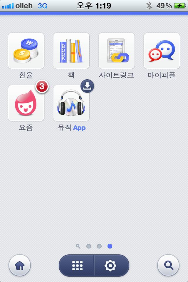 It, mobile, mVoIP, 다음, 다음 모바일 어플리케이션, 마이피플, 마플, 모바일, 모바일 어플리케이션, 사물검색, 음성검색, 음악검색, 코드검색