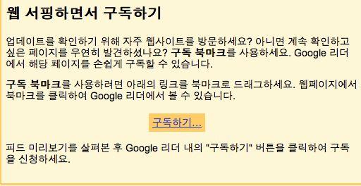 Google reader 구글리더