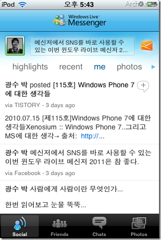 iPhone, iPod Touch용 Windows Live Messneger