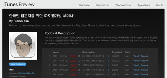 한국인 입문자를 위한 iOS 앱개발 세미나, 팟캐스트 아이폰 앱 개발 무료강의