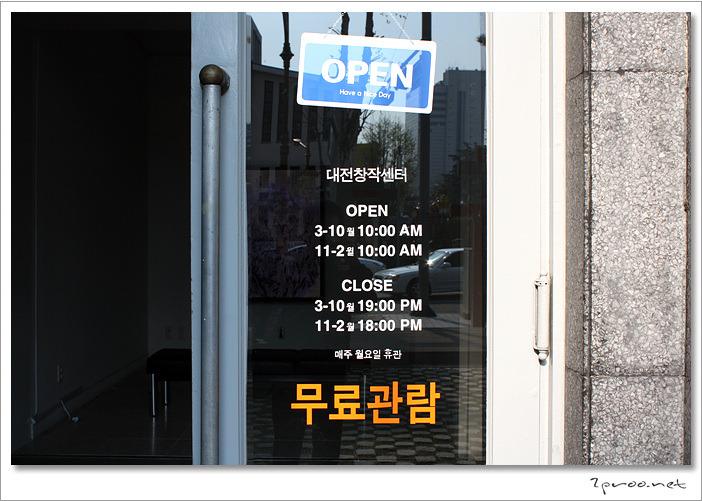 무료관람할 수 있는 대전창작센터 개관시간