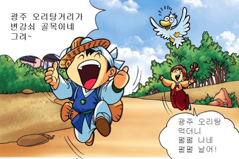산해와진미 광주오리탕 만화 6페이지