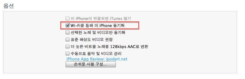 아이폰 iOS5 새로운 기능