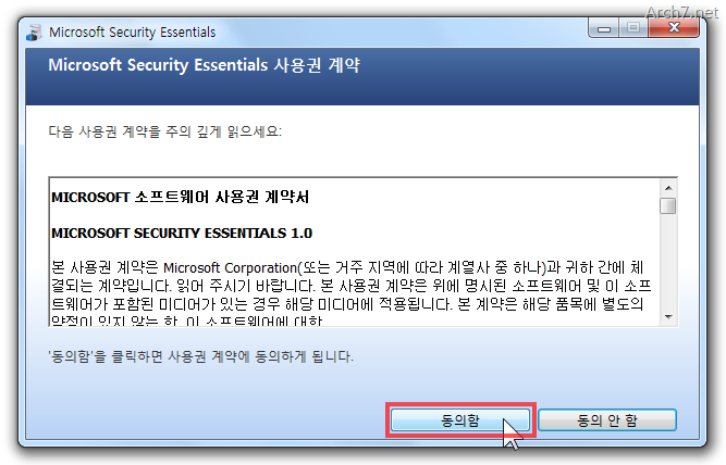 microsoft_security_essentials_kor_2
