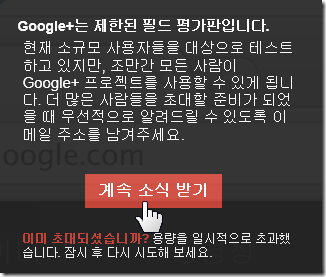 google_plus_closed_beta_2