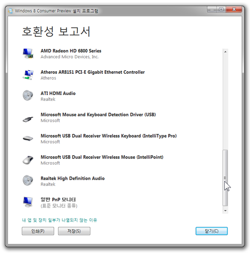 Win8_Consumer_Preview_Compatibility_Assistant_094