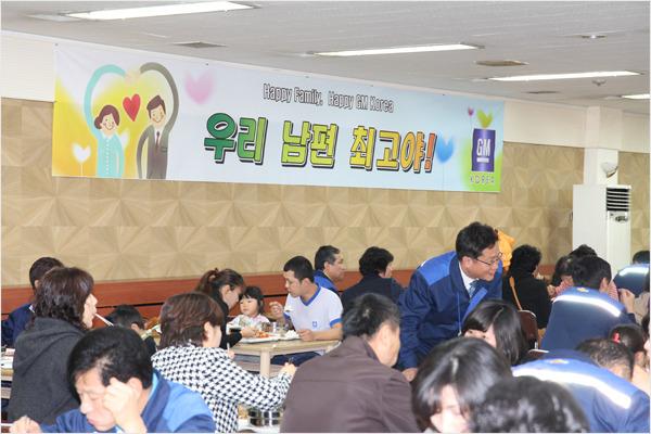 한국지엠 부평 직원가족 초청 행사