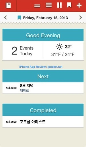 Event Book 아이폰 캘린더 위치 날씨