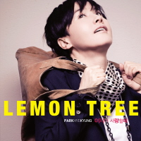 박혜경 Lemon tree
