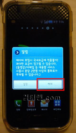 iphone4 갤럭시 galaxy 아이폰4 로밍 roaming