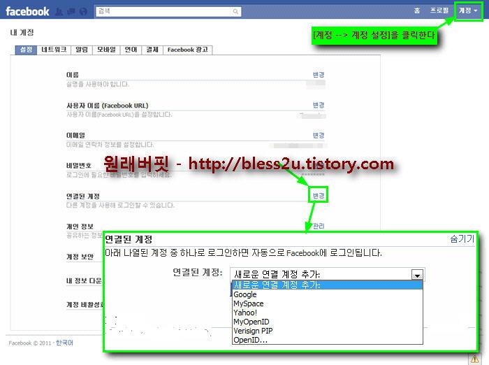페이스북 ( facebook ) 연결된 계 정 설정