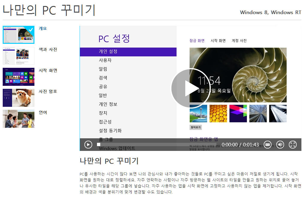 windows8_newsite_05