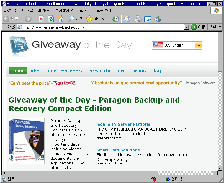 Giveaway of the Day 홈페이지 - 오늘은 Paragon Backup and Recovery Compact Edition 프로그램이 공짜!