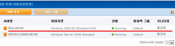 Cloud, FlexCloud Servers, It, 무료, 블로그 옮기기, 사이트, 서버, 웹호스팅, 웹호스팅 추천, 이벤트, 저렴한, 클라우드, 티스토리 옮기기, 플렉스 클라우드 서버, 호스트웨이,웹호스팅 추천 하는 사이트들을 이곳저곳 살펴보는데 생각보다 영세한 곳이 많습니다. 서버를 구성 할 때는 안정성이 가장 중요한데요. 물론 가격도 저렴하면 좋지요. 웹호스팅 추천 되는 곳 보다 호스트웨이의 클라우드 서버가 괜찮은 점이라면 딱 사용하고 싶은 만큼 사용이 가능하고 서버의 사양등을 변동시킬 수 있고 종량제 방식으로 사용이 가능하다는 점 입니다. 24시간 언제든 대응을 해주고 관리가 편하다는 장점도 있지요. 지금 호스트웨이에서는 플렉스 클라우드 서버를 1주일 동안은 무료로 써볼 수 있도록  이벤트 중 입니다. 예전에도 한번 사용을 해보았는데 상당히 안정적인 서비스가 인상 깊었습니다.  무료 호스팅도 많이 있긴 하지만 무료는 무료 일 뿐 계속 안정적인 서비스는 힘듭니다. 그렇다면 저렴하면서도 자신에게 딱 맞는 서버를 구성할 수 있는 플렉스 클라우드 서버가 딱인데요. 이것의 장점이라면 자신이 소규모의 쇼핑몰 사이트를 만들려고 할 때 최소한의 비용만 들어가도록 서버 구성이 가능하고, 만약 서비스가 잘 되어서 사용자가 늘어나 서버의 사양을 높이고 싶을때 간단히 몇번의 클릭으로 다시 서버를 더 늘리거나 확장할 수 있습니다. 클라우드라는 말 때문에 안정성이 떨어질까 걱정하는 분들도 있는데 클라우드 서버는 국가에서도 큰 서버기반 호스팅업체에 권하는 내용이고 앞으로 점점 혜택도 늘어나고 있는 실정입니다. 서버가 항상 모두 바쁜것이 아니므로 남는 자원을 잘 활용하는것은 자원을 위해서도 좋은 일이죠.  이번에 해 볼것은 제 블로그를 플렉스 클라우드 서버에 최소의 자원으로 셋팅을 해보는 것 입니다. 실제로 해보니 1코어에 512MB의 윈도우 2003서버를 셋팅했는데 느리지 않군요. 충분히 빠릅니다. 트래픽도 상당히 커서 걱정없이 사용이 가능할 듯 하네요. 아래의 내용은 예시이며 물론 지금 이벤트 기간에 더 좋은 서버를 만들고 한번 셋팅도 해보세요.