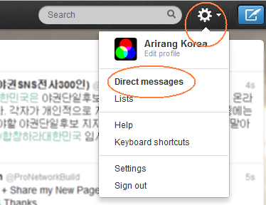 Direct Message 보내기