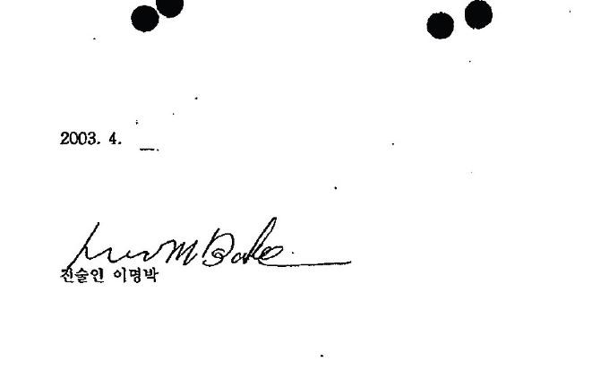 이상은 출장은 거짓말-MB, BBK 자술서