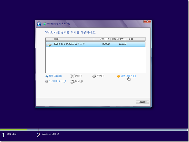 Windows_8_RTM_Pro_K_Setup_19