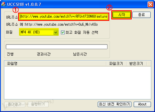 UCC모아 - 동영상 주소 붙여넣기