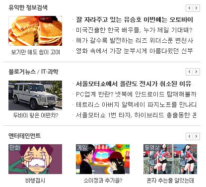Daum 홈 개편 - 블로거뉴스