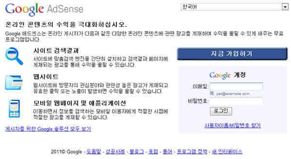 리얼센스 구글 애드센스 1