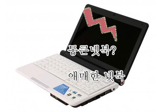 IT, 통큰넷북, 통큰, 통큰치킨, 통큰노트북, 가격, TDP, 가격대성능비, 가성비, 제품, 관세