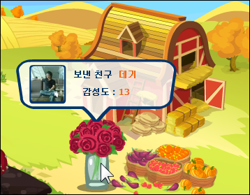 gogo_farm_facebook_social_game_36