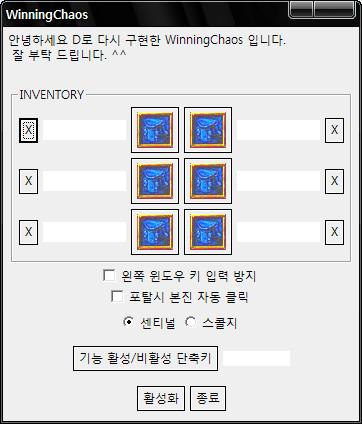 위닝카오스 D, 위닝카오스 우물