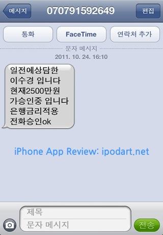 아이폰 스팸 문자 차단 올레스팸차단