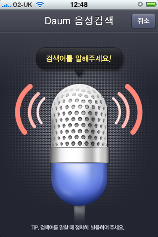 Daum Voice Search on iPhone App