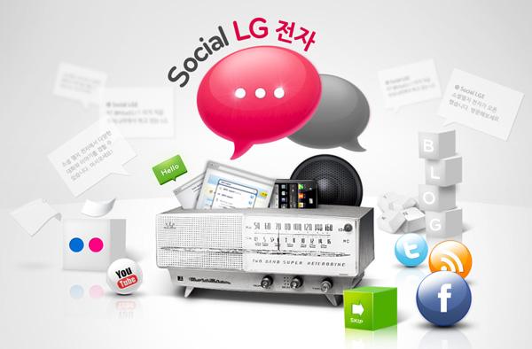 LG TV 블로그, 이제 Social LG전자 블로그에서 만나세요!