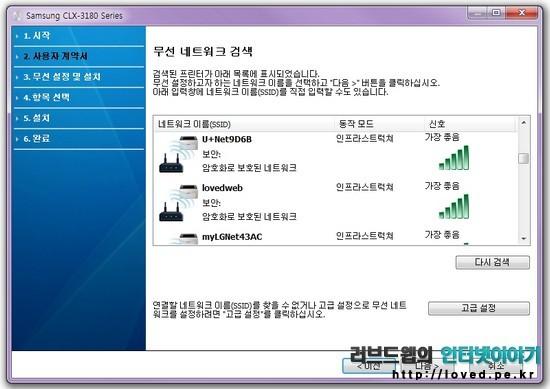 삼성 컬러 레이저 복합기 CLX-3185FW 무선 공유기 설정