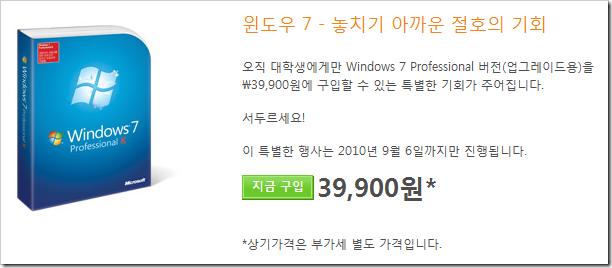 놓치기 아까운 윈도우 7 대학생 할인 이벤트