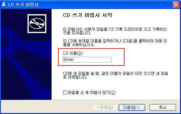 윈도우xp에서 CD굽기