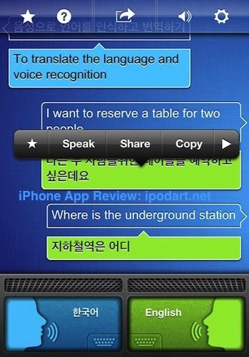 아이폰 아이패드 번역 통역 SayHi Translate