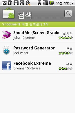 옵티머스원 어플, 화면캡쳐, 슛미, ShootMe, 옵티머스원, 안드로이드폰, 스마트폰