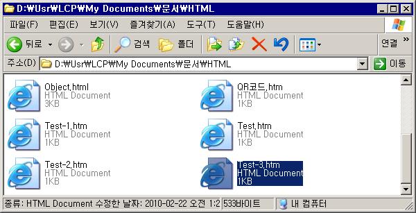 시험용 파일 Test-3.htm : 533바이트