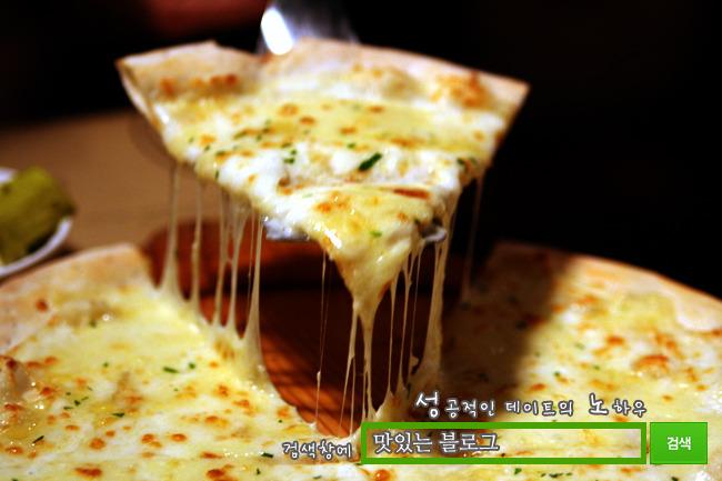 포르마지오 피자의 치즈
