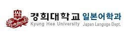 경희대학교 일본어학과