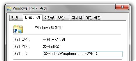set_the_explorer_startup_folder_15