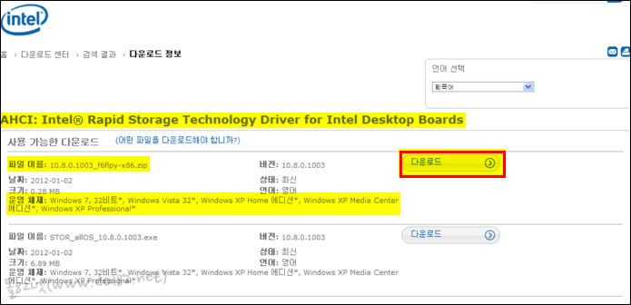 Intel® Rapid Storage Technology Driver for Intel Desktop Boards