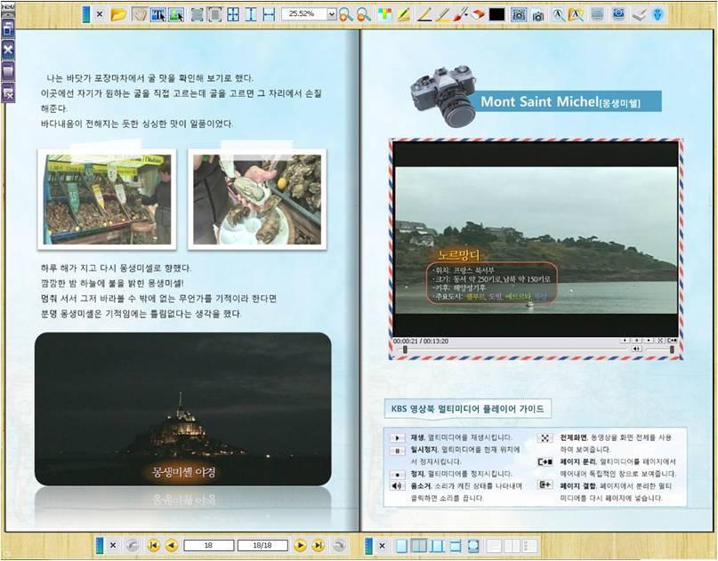 KBS 영상북 걸어서 세계 속으로 이북(ebook) 에피루스