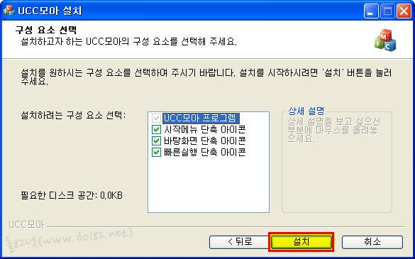 UCC모아 설치-구성요소선택