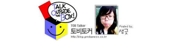 지엠대우 톡 blog.gmdaewoo.co.kr