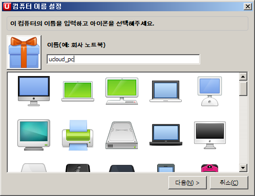 ucloud PC용 프로그램의 사용자 컴퓨터 아이콘들