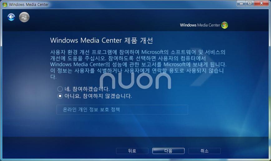 윈도우 미디어 센터 제품 개선