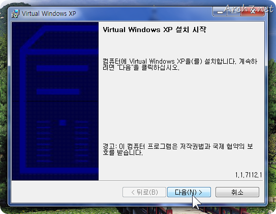 Virtual Windows XP 설치 마법사