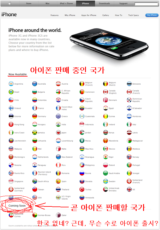 Apple - iPhone - See if iPhone is available in your country.에서 2009.7.20 오후 1시경에 화면 캡처
