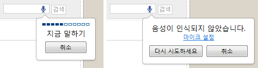 Voice Search UI - Closeup in Korean